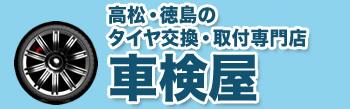 札幌 室蘭 登別の格安タイヤ取付専門店 1本1320円 持込交換も歓迎